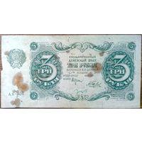 СССР, 3 рубля 1922 год, Р128