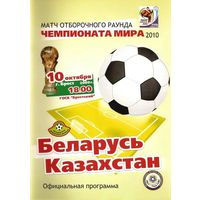 2009 Беларусь - Казахстан
