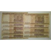 20 рублей 2000