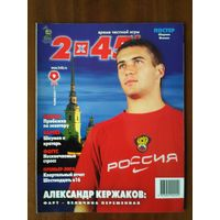 Футбол 2*45 9-2003