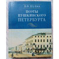 1985. ПОЭТЫ ПУШКИНСКОГО ПЕТЕРБУРГА В.Ф. Шубин
