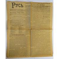 """Газета """"Русь"""", номер 44 от 21-го февраля 1905 г."""