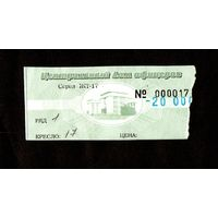 Входной билет в ЦДО минск-выступление Ю.Куклачёва-2004год