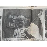 Газета Советская Белоруссия ГКЧП август 1991