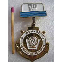 Знак. 50 лет ПТУ - 30 Речного флота