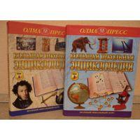 Большая школьная энциклопедия (для 6-11 класса в 2 томах)
