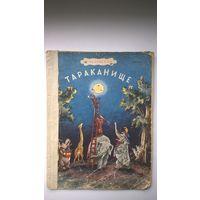 К. Чуковский Тараканище. Рисунки В. Конашевича. Детгиз 1954 год