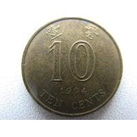 Гонконг 10 центов 1994 г.