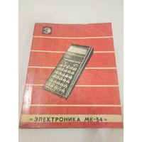 Электроника МК-54