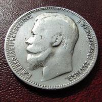 Рубль 1899 года (Ф.З) C рубля!