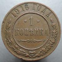 1 копейка 1916, aUNC, Кабинетная! С 1 Рубля!