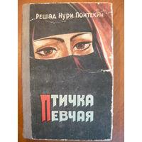 Р.Н. Гюнтекин  Королек - птичка певчая
