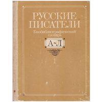 Русские писатели. Биобиблиографический словарь в 2 томах