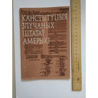 Конституция Соединённых Штатов Америки на белоруском  языке.