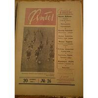 Еженедельник ФУТБОЛ  1960 номер - 26 первый год издания