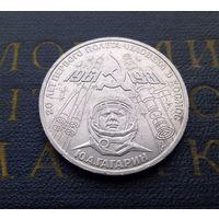 1 рубль 1981 г. 20 лет первого полета человека в космос Ю.А. Гагарин #01