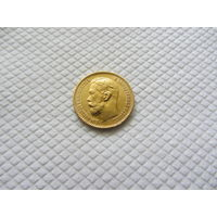 5 рублей 1899 г. ( Э.Б.)