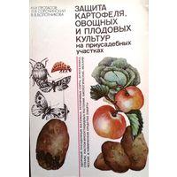 Протасов Н.И-Защита картофеля, овощных и плодовых культур на приусадебных участках
