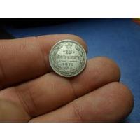 10 копеек 1876 г. Александр 2 Российская Империя