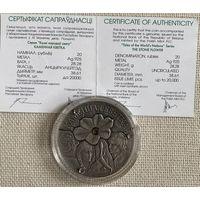 """Каменная кветка"", 20 рублей, серебро, 2005 год."