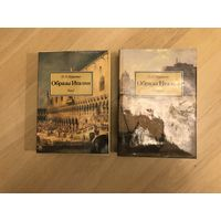 П.П. Муратов. Образы Италии. (Полное издание). В 3 томах (2 книгах).