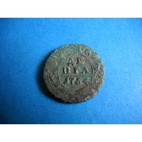 Деньга 1754 г.