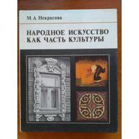 М. А. Некрасова. Народное искусство как часть культуры. Теория и практика.