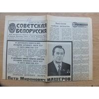 Газета Советская Белоруссия некролог Машеров 1980  г
