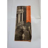 Буклет Ломоносов - Дворцы и парки, 1966