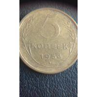 5 коппеек 1954 \2\