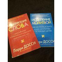 2 книги. Исцеляющие слова. Исцеление молитвой.