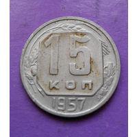 15 копеек 1957 года СССР #04