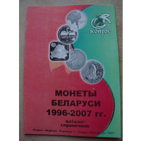 "Каталог-справочник ""Монеты Беларуси 1996-2007 гг."""