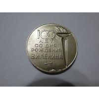 Настольная медаль. 100 лет со дня рождения В.И. ЛЕНИНА . Белорусский политехнический институт. Оригинал.