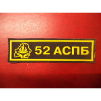 Нашивка (один из вариантов)52-ой отдельный специализированный поисковый батальон