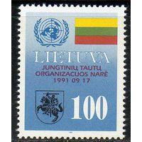 ООН Литва 1992 год чистая серия из 1 марки