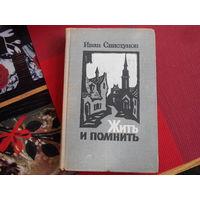 Иван Свистунов. Жить и помнить. Воениздат Москва 1974 год.