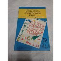 Практикум по грамматике Английского языка