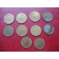 3 копейки 1984, 1985, 1986, 1989, 1990 год СССР (р)