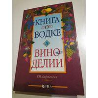 Книга о водке и виноделии. Карагодин Г.М.