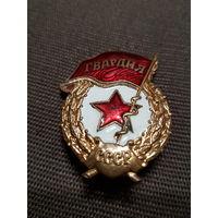 Гвардия СССР.
