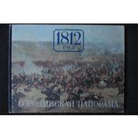 Бородинская панорама. Альбом 1812 год.