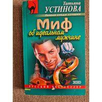 Татьяна Устинова. Миф об идеальном мужчине.