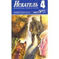 Журнал Искатель. 1989 г. Выпуск No 4