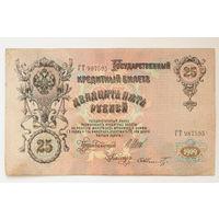 Россия, 25 рублей 1909 год, Шипов - Шмитд (выпуск Империи), - R -