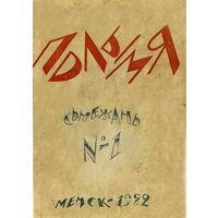 Часопіс Полымя, 1993 год, нумары 6 і 7