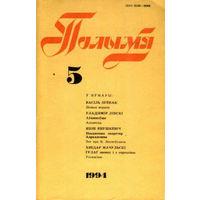 Часопіс Полымя, 1993 год, нумар 7. журнал