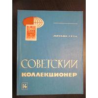 Советский Коллекционер #14