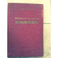 Поэтическое мастерство Маяковского 1950