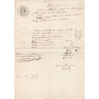 Франция, старый документ. Вод. знак, печать, конгрев